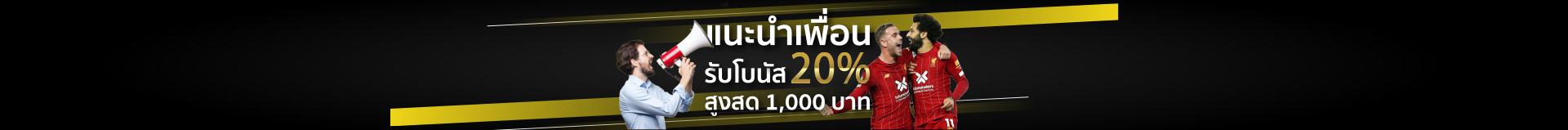 ชวนเพื่อนสมัคร ufabet รับโบนัสเพิ่ม 20%