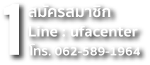 วิธีสมัคร Ufabet แทงบอล บาคาร่า