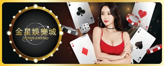 Venus Casino Online Ufabet