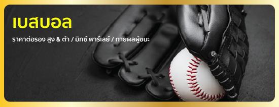 พนันกีฬา ufabet แทงเบสบอล