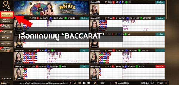 วิธีเข้าเล่น Baccarat SA Gaming