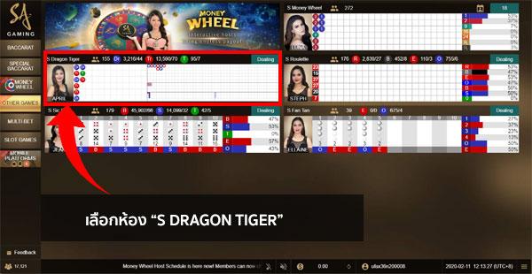 เข้าเล่น Dragon Tiger SA