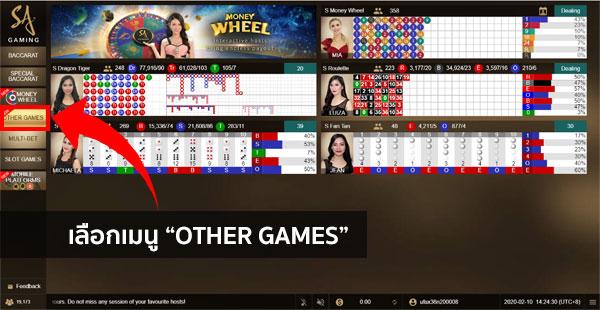 เลือกเมนู Other ใน SA Gaming