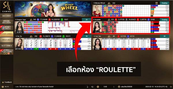 เลือกห้อง Roulette SA