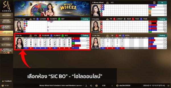 เข้าเล่น Sicbo Online SA