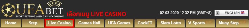 เลือก Live Casino เพื่อเข้า SA Gaming