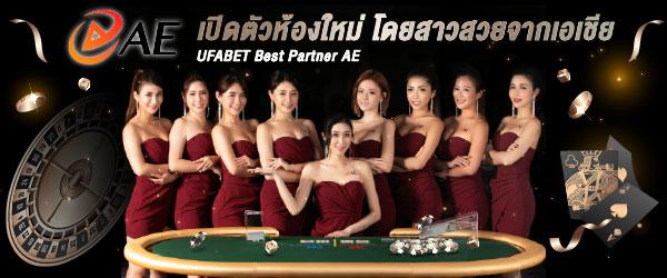 AE Sexy Baccarat คาสิโนออนไลน์