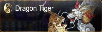ไพ่มังกรเสือ ดราก้อนไทเกอร์ อีเบท
