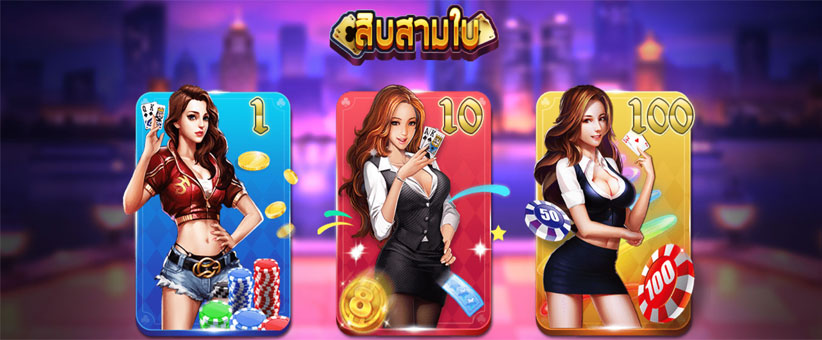 Chinese Poker ไพ่สิบสามใบ