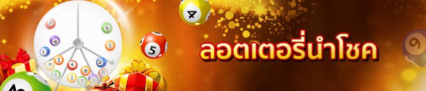 ลอตเตอรี่นำโชค ufabet lotto