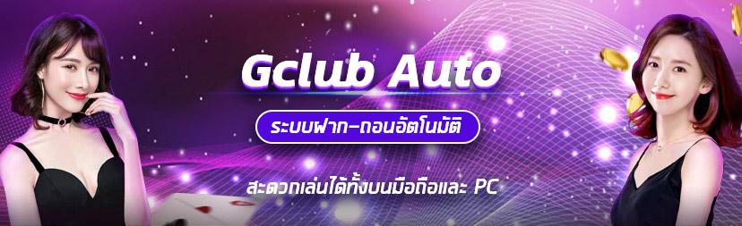 Gclub Auto สมัคร ฝากถอน เร็ว 20 วินาที