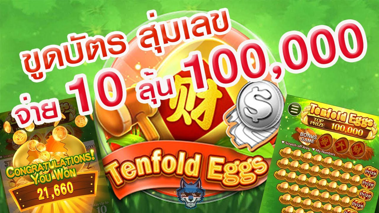 Tenfold Eggs เกมสล็อตใหม่ จาก CQ9 Slot